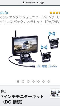 ★podofoオンダッシュモニター7インチモニターワイヤレスバックカメラセット12v/24v対応