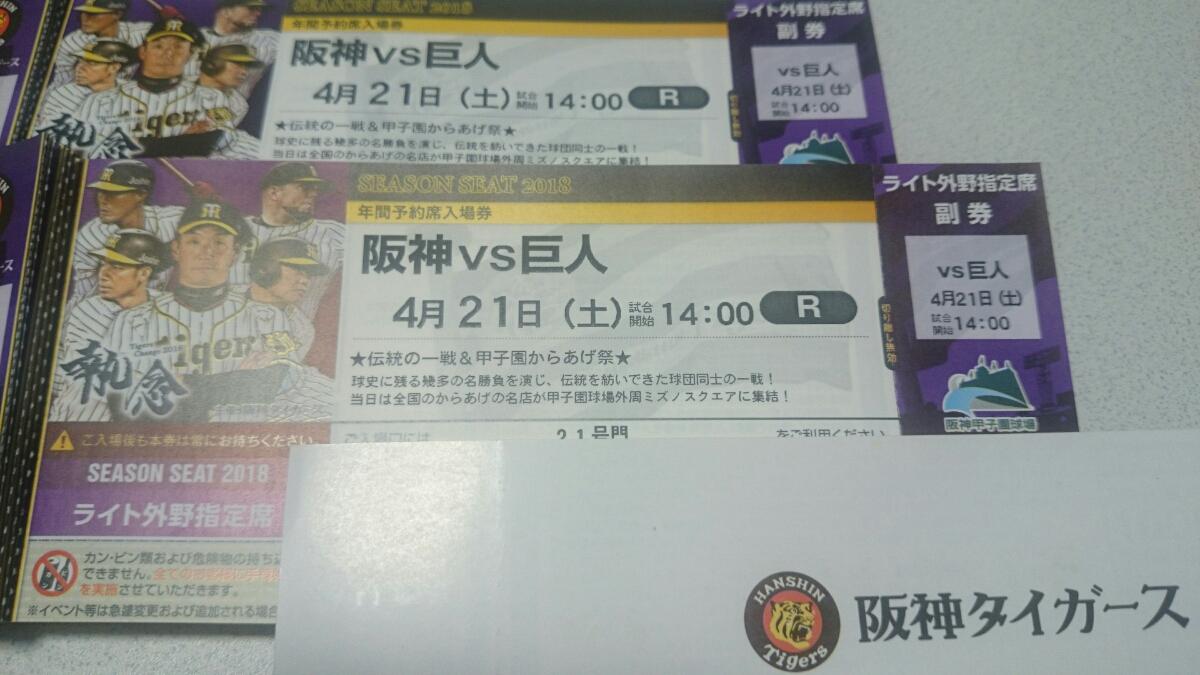 4/21阪神対巨人 甲子園 ライト外野指定席