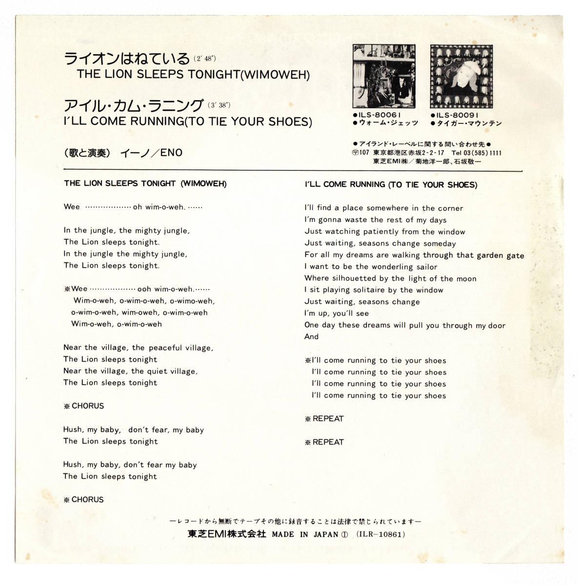 """【7"""" 国内盤】 ブライアン・イーノ BRIAN ENO ライオンはねている 白ラベル '75 ブリティッシュ 7inch 45 ROXY MUSIC 日本盤_画像2"""