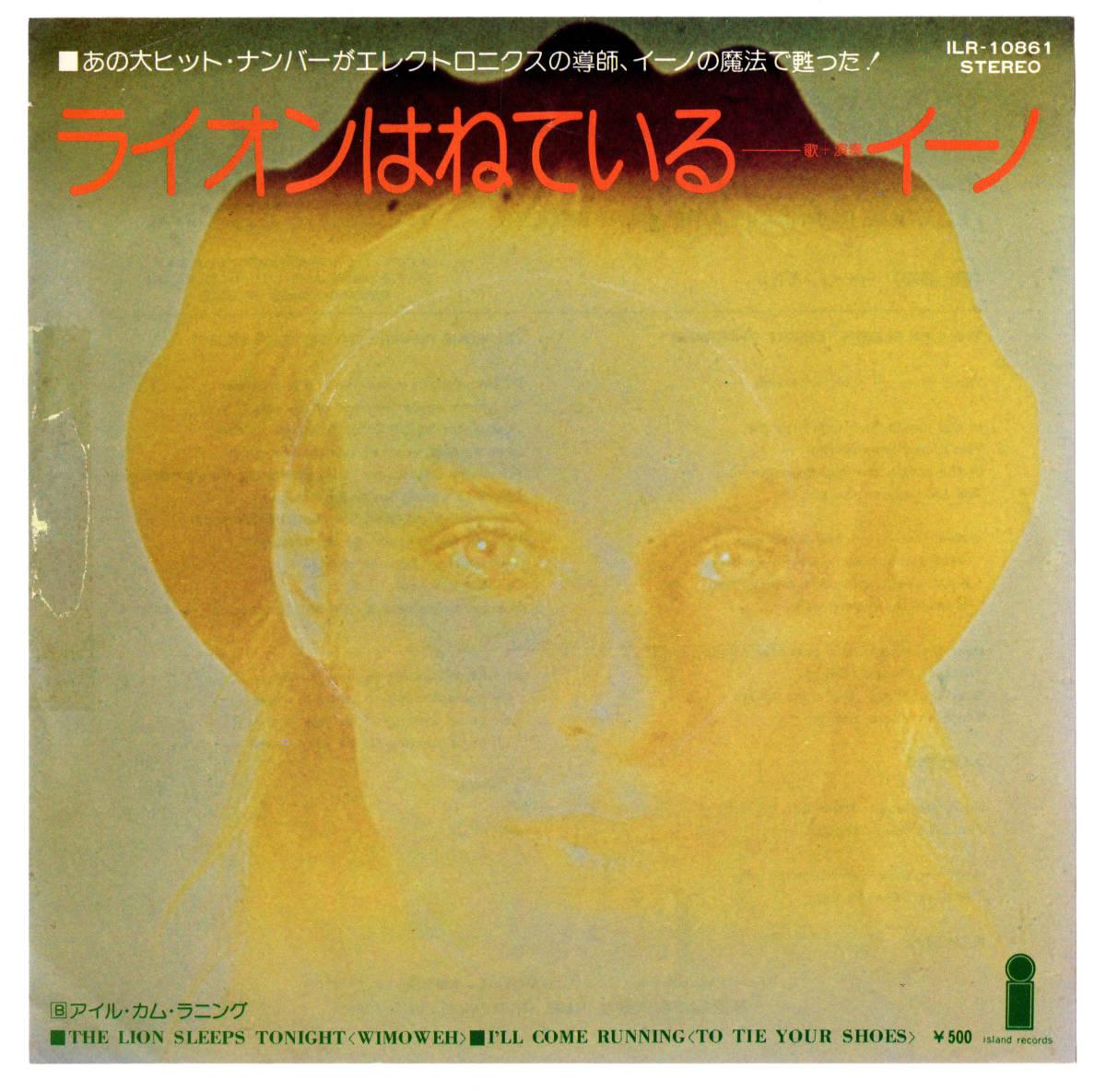 """【7"""" 国内盤】 ブライアン・イーノ BRIAN ENO ライオンはねている 白ラベル '75 ブリティッシュ 7inch 45 ROXY MUSIC 日本盤"""