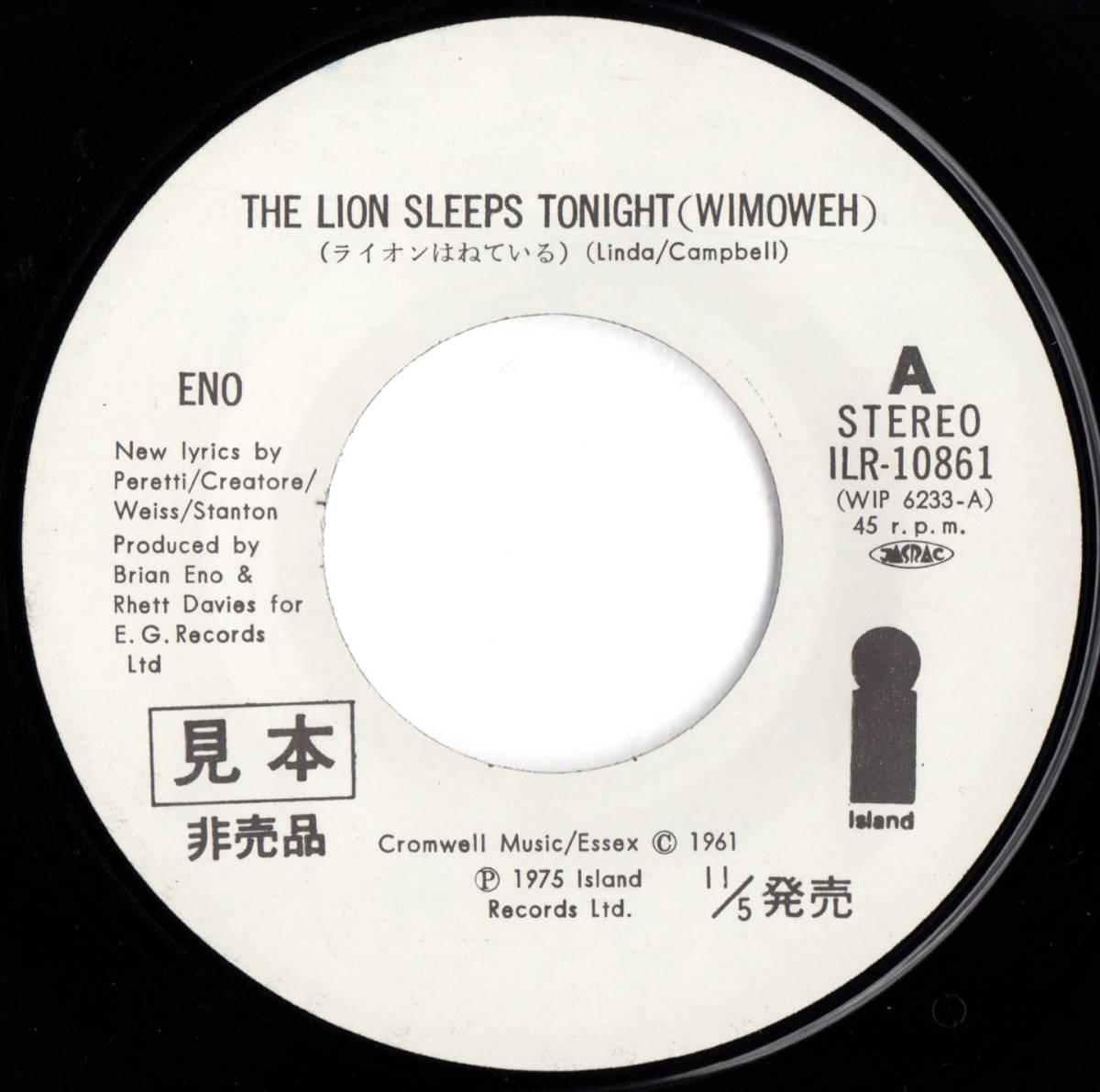 """【7"""" 国内盤】 ブライアン・イーノ BRIAN ENO ライオンはねている 白ラベル '75 ブリティッシュ 7inch 45 ROXY MUSIC 日本盤_画像3"""