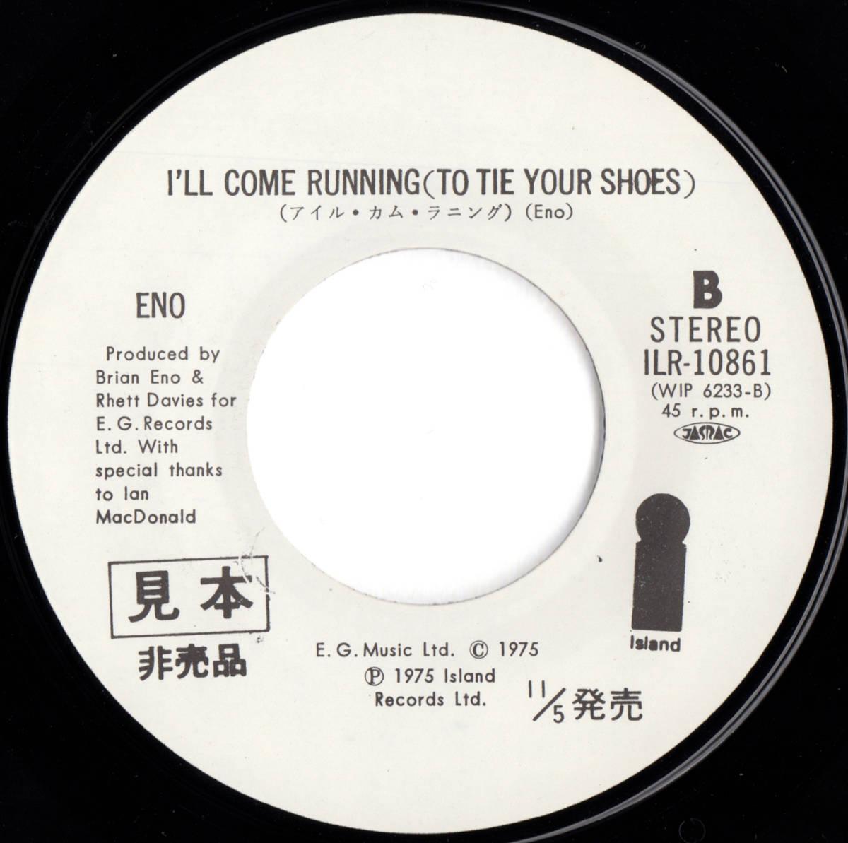 """【7"""" 国内盤】 ブライアン・イーノ BRIAN ENO ライオンはねている 白ラベル '75 ブリティッシュ 7inch 45 ROXY MUSIC 日本盤_画像4"""