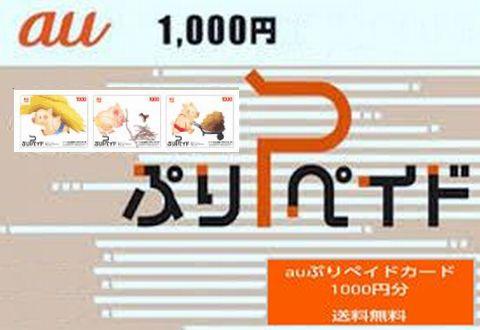 au プリペイドカード 1000円 ぷりペイド