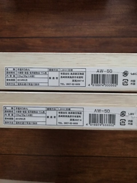 【1円スタート・激安処分セール】 島原手延べそうめん 素麺 44束 AD-50 定価5400円×3個=16200円 _画像2