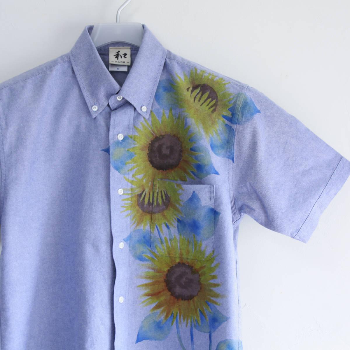 ひまわり柄 Mサイズ 手描き半袖ボタンダウンシャツ メンズ オックスフォードシャツ カジュアルシャツ 花柄