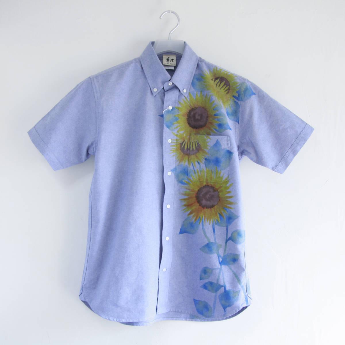 ひまわり柄 Lサイズ 手描き半袖ボタンダウンシャツ メンズ オックスフォードシャツ カジュアルシャツ 花柄