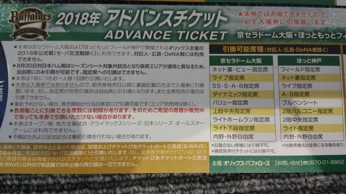 オリックスバファローズ  京セラドーム大阪・ほっともっと神戸 アドバンスチケット 2枚セット