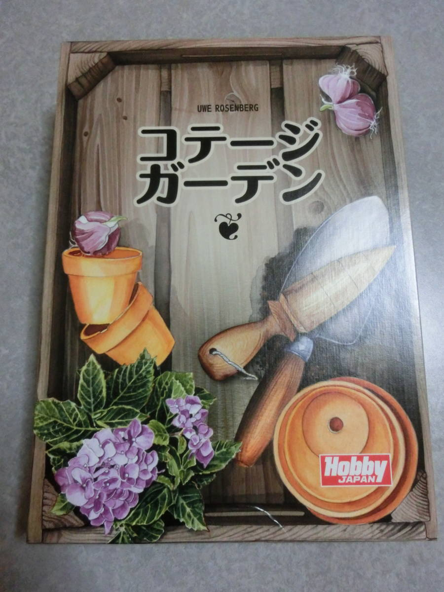 コテージガーデン 日本語版【ボードゲーム・アナログゲーム】