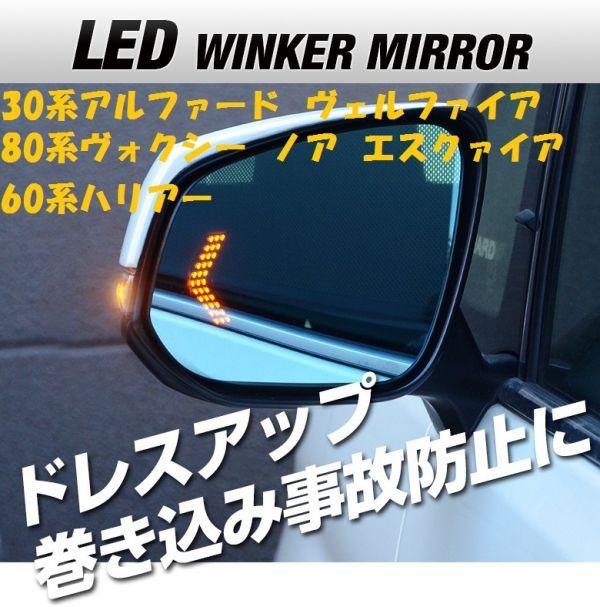 アルファード 30 ヴェルファイア ハリアー60 ヴォクシー 80 ノア 80 エスクァイア LEDウィンカーブルーミラー サイドミラー