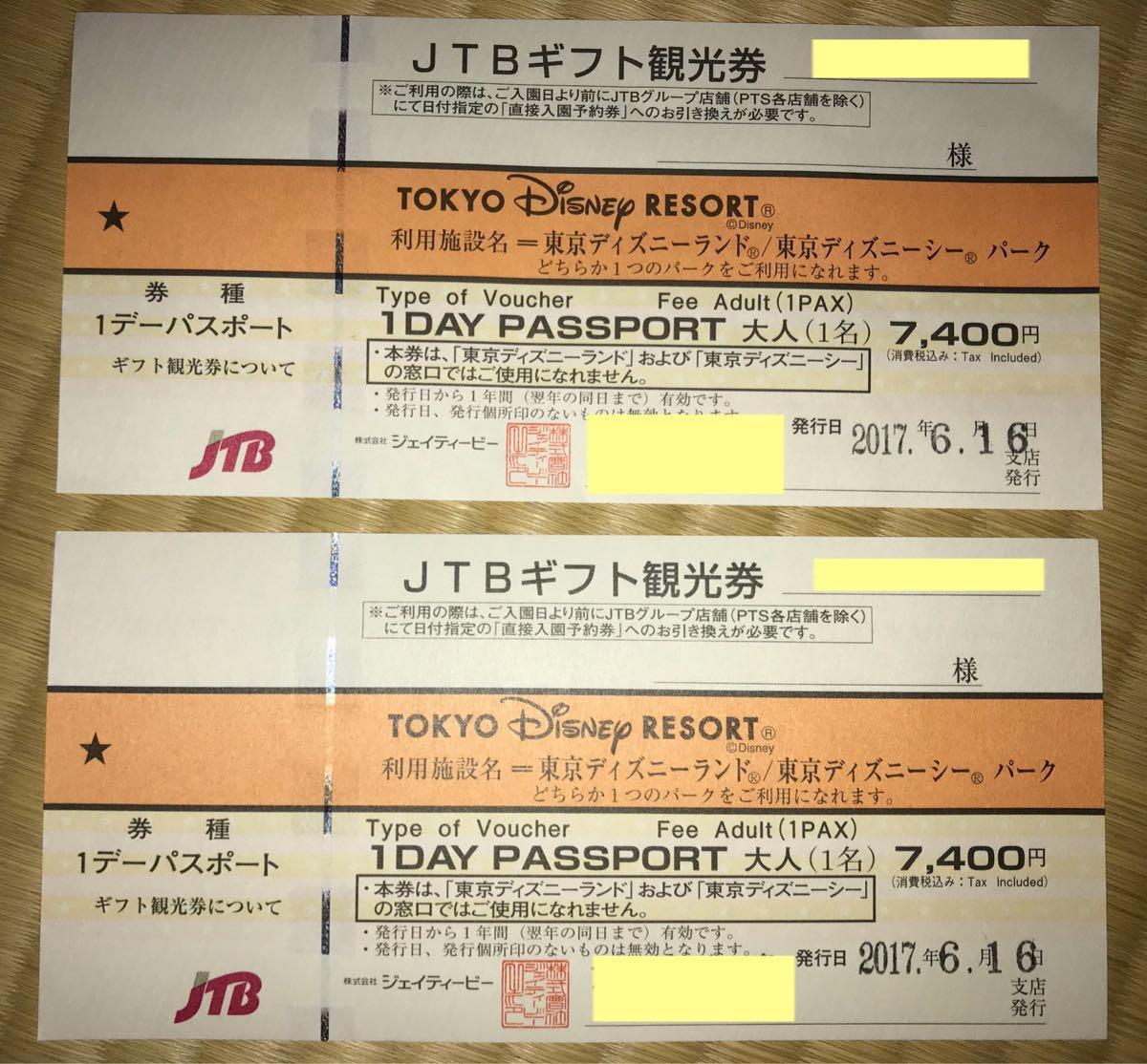 jtb 東京ディズニーリゾートの値段と価格推移は?|14件の売買情報を集計