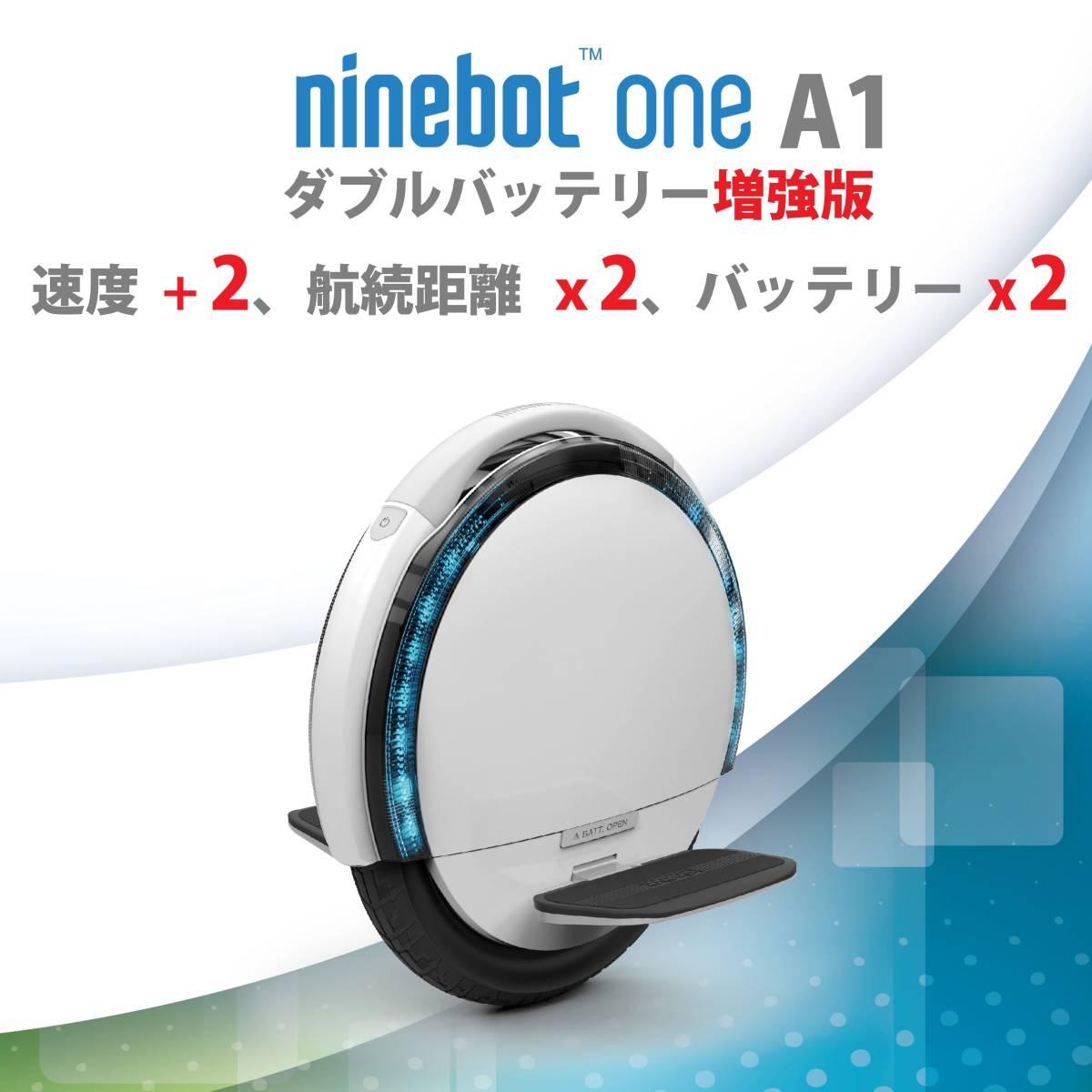 【2018増強版・バッテリー2倍】Ninebot One A1 ナインボット ダブルバッテリー増強版 電動一輪車 セグウェイ_画像8