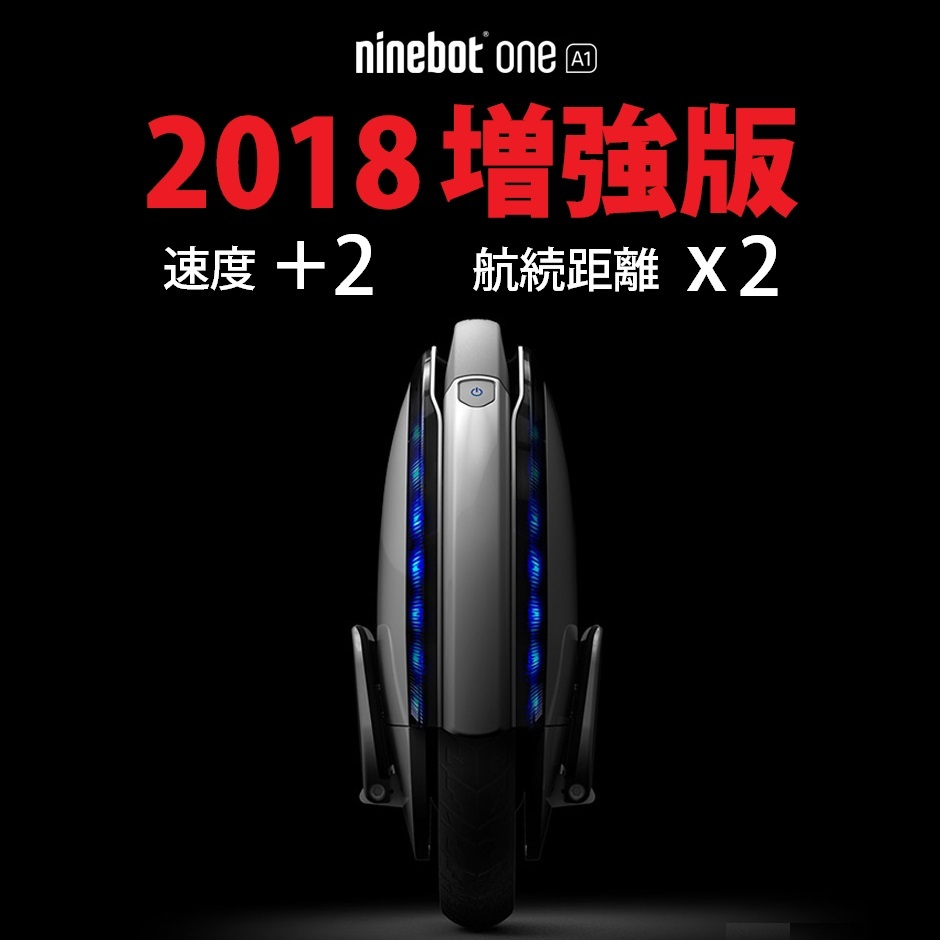【2018増強版・バッテリー2倍】Ninebot One A1 ナインボット ダブルバッテリー増強版 電動一輪車 セグウェイ