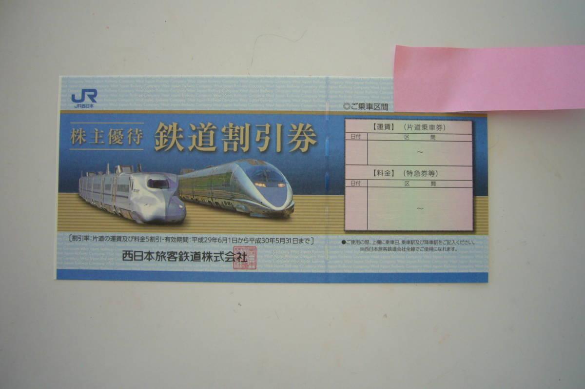 ★送料込★JR西日本 株主優待鉄道割引券 2枚セット