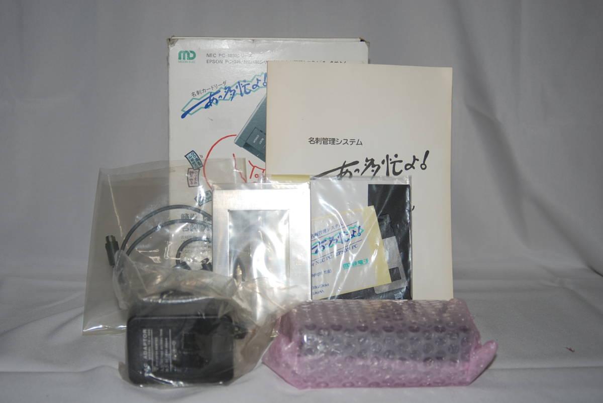 ◆貴重未使用品◆緑電子 あっ多忙よ! 名刺カードリーダ PC-9800シリーズ 654_画像1