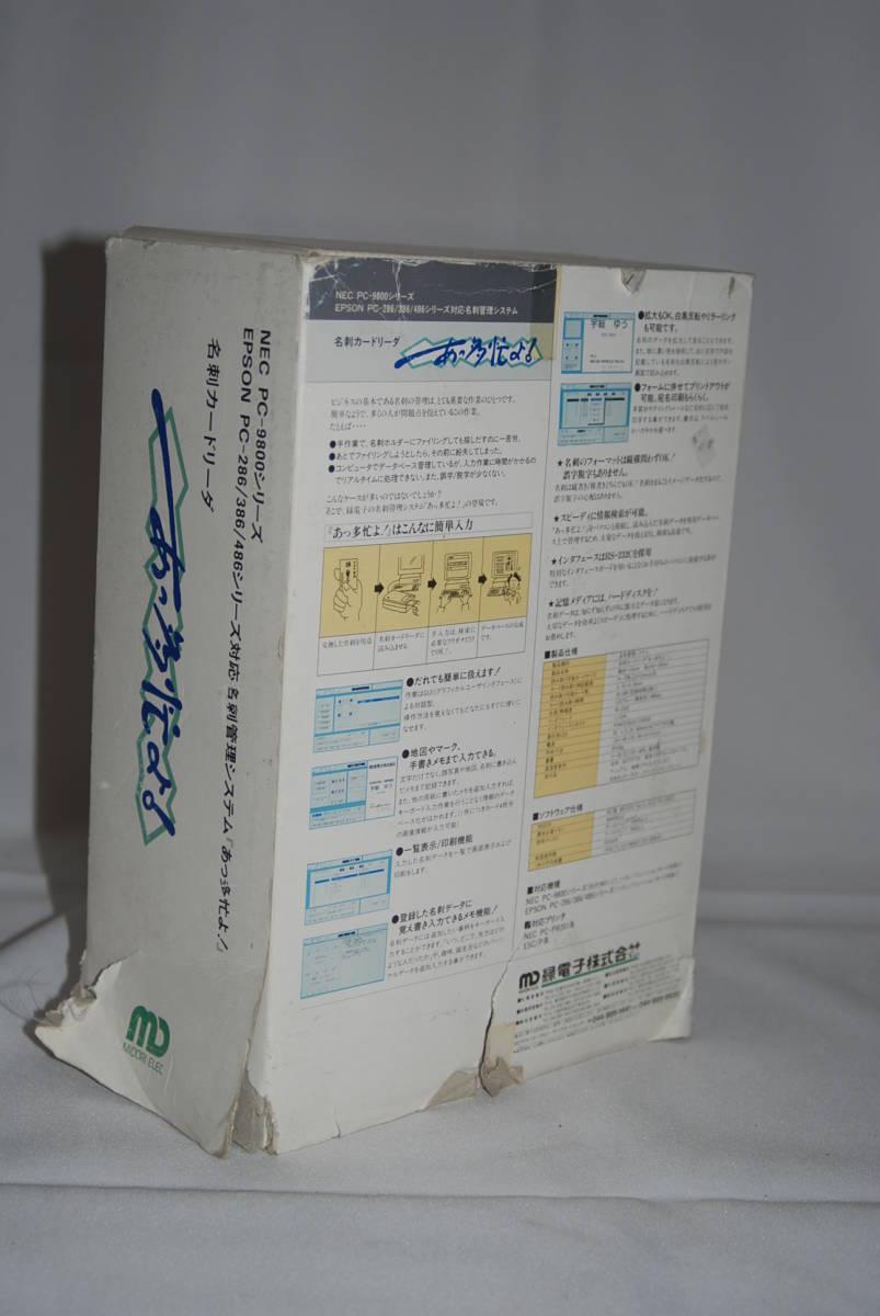 ◆貴重未使用品◆緑電子 あっ多忙よ! 名刺カードリーダ PC-9800シリーズ 654_画像3