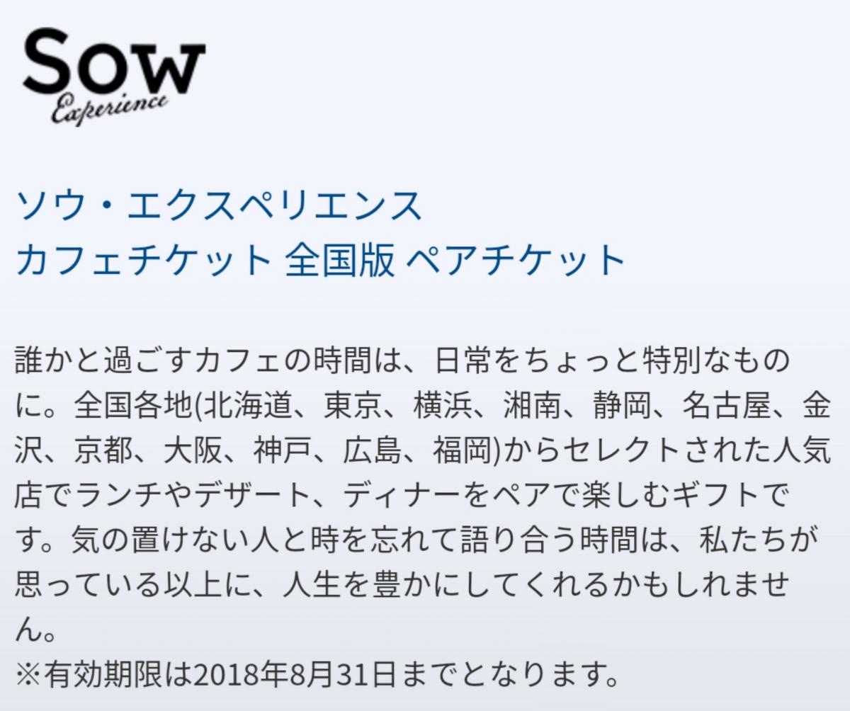 ソウ エクスペリエンス SOW Experience CAFE TICKET カフェチケット全国版ペアチケット 2個セット②_画像2