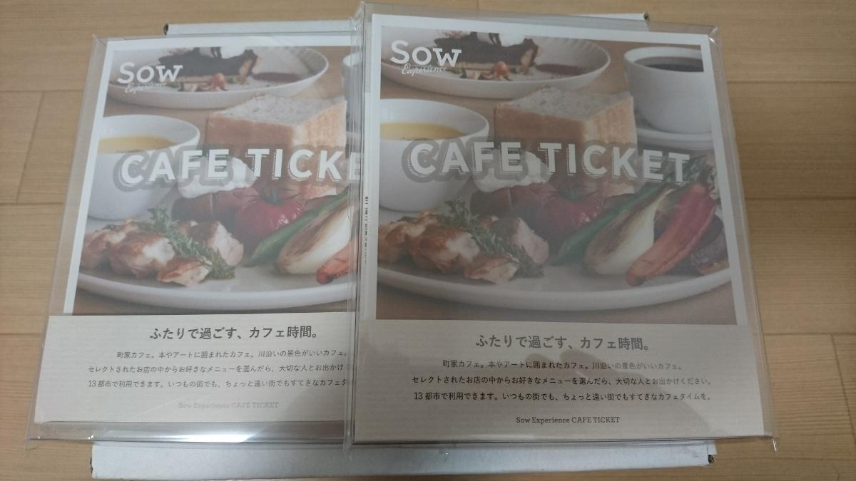 ソウ エクスペリエンス SOW Experience CAFE TICKET カフェチケット全国版ペアチケット 2個セット②