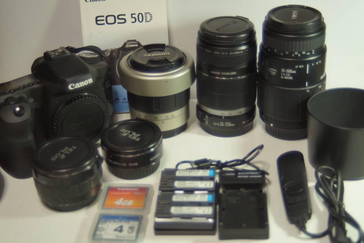 キャノン EOS 50D+手振れ補正レンズ(55-250mm)その他2本付 テレプラス1.5X 2X付但し