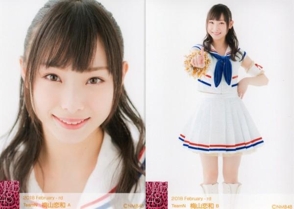 ▼NMB48 2018 2月 ランダム生写真 梅山恋和 2種▲