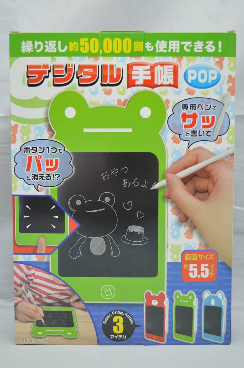 デジタル手帳 POP 5.5インチ グリーン カエル_画像1
