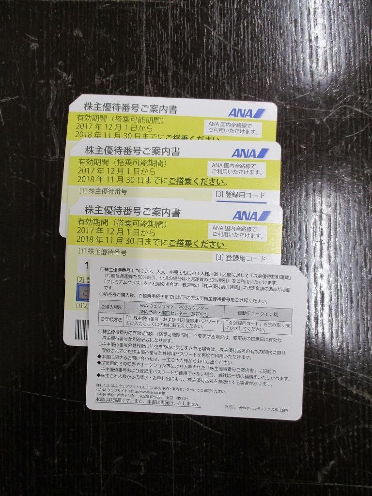 ANA 株主優待券 4枚セット 2018.11.30期限 【送料無料】