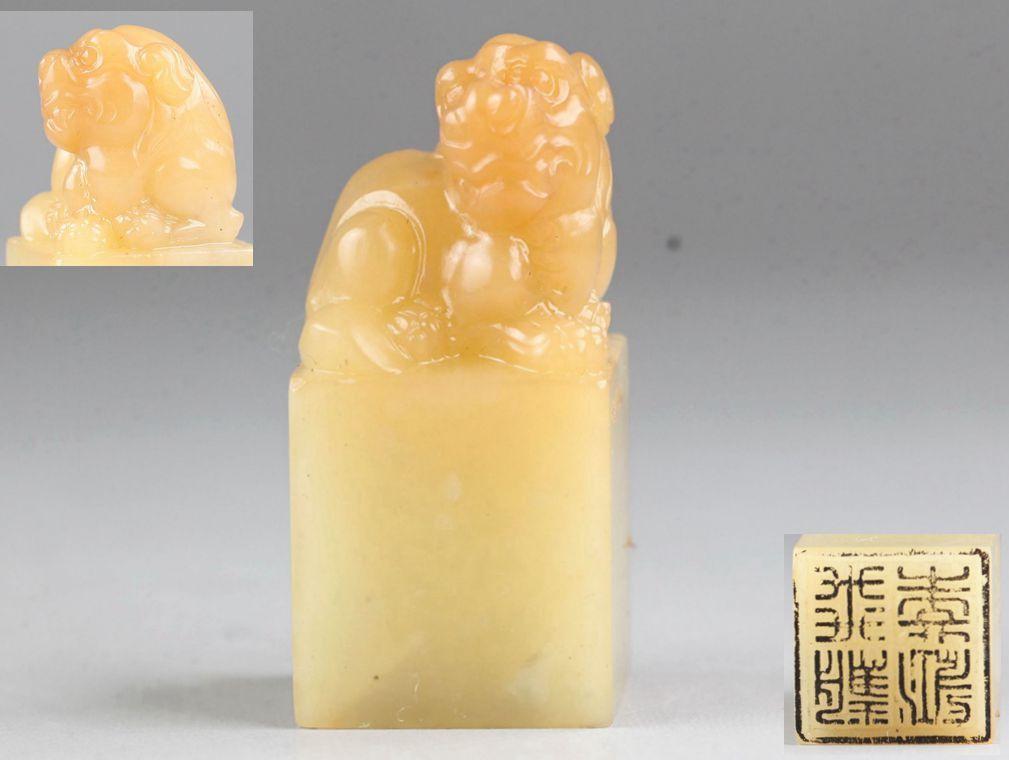 中国美術 寿山石 黄芙蓉彫り神獣 印章 印鑑!直径2 cm、高さ4.2 cm