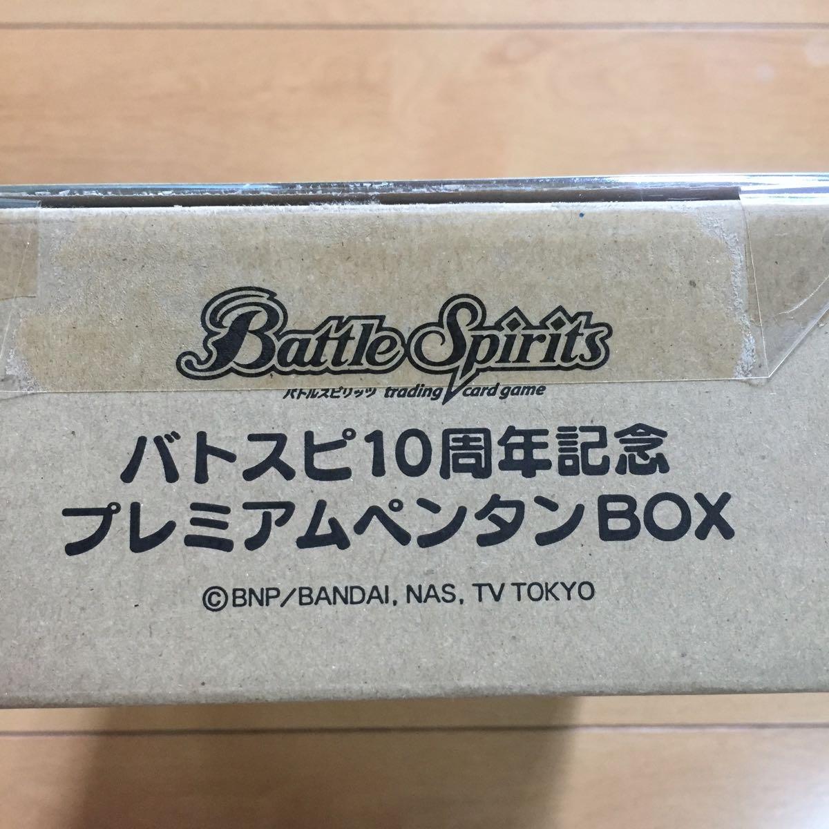 ★バトスピ10周年記念★プレミアムペンタンBOX  新品未開封_画像3