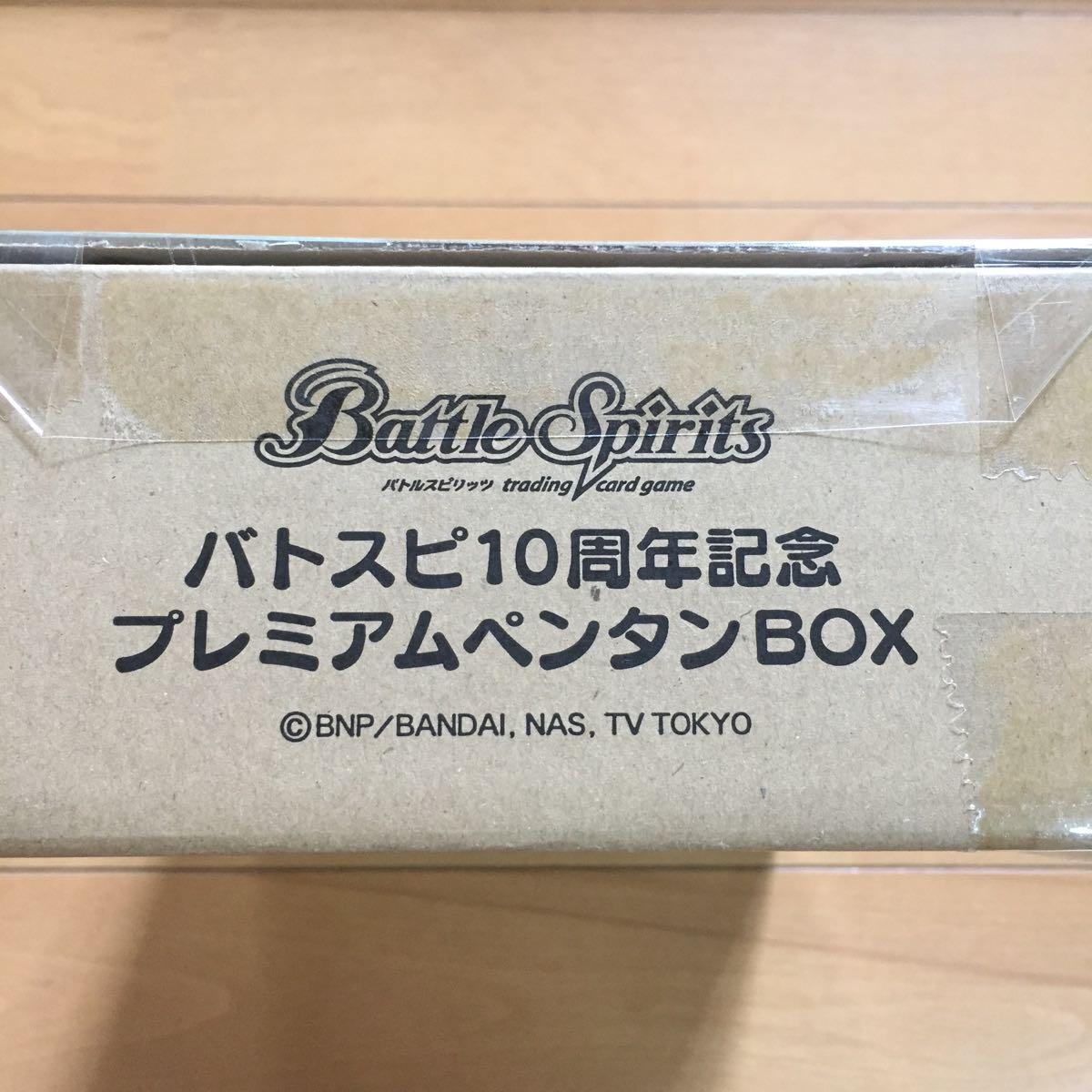 ★バトスピ10周年記念★プレミアムペンタンBOX  新品未開封
