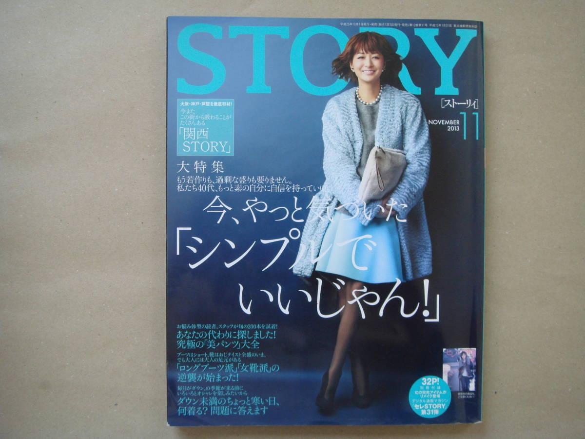 STORY☆ストーリィ☆2013年11月号 シンプルでいいじゃん! ビヤ2_画像1