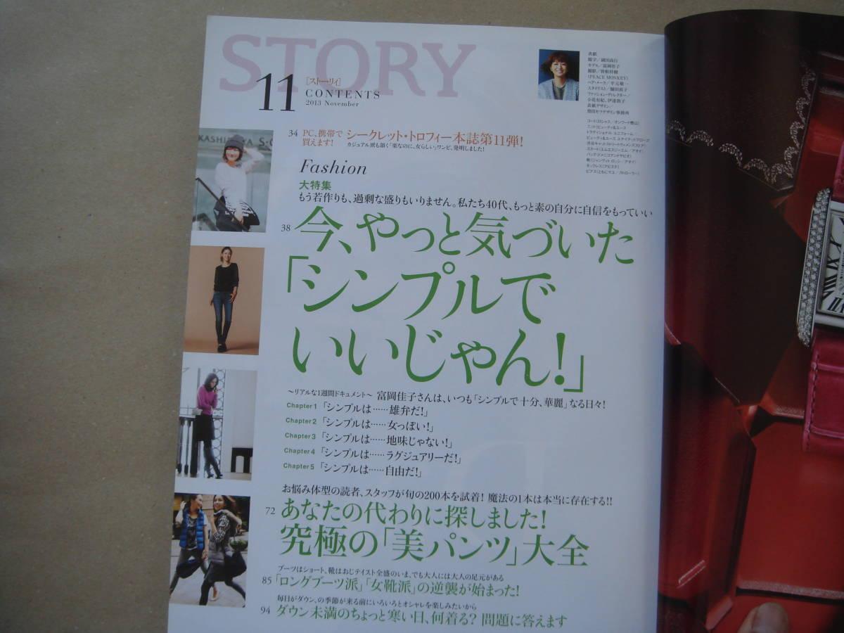 STORY☆ストーリィ☆2013年11月号 シンプルでいいじゃん! ビヤ2_画像2
