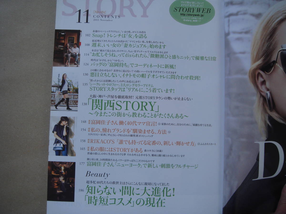 STORY☆ストーリィ☆2013年11月号 シンプルでいいじゃん! ビヤ2_画像3