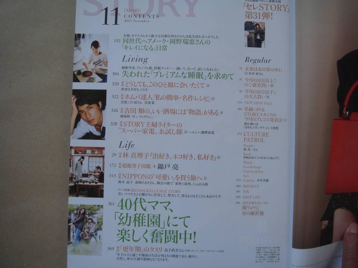 STORY☆ストーリィ☆2013年11月号 シンプルでいいじゃん! ビヤ2_画像4
