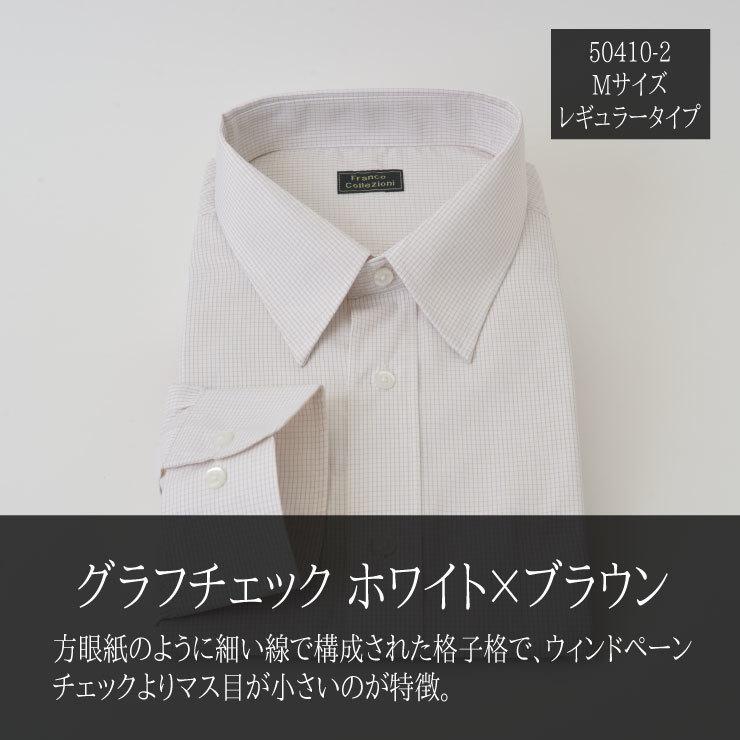 長袖 ワイシャツ Mサイズ グラフチェック▼50410-2-M 新品 レギュラーカラー ホワイト×ブラウン おすすめ メンズ 紳士 Yシャツ 39-82_画像1