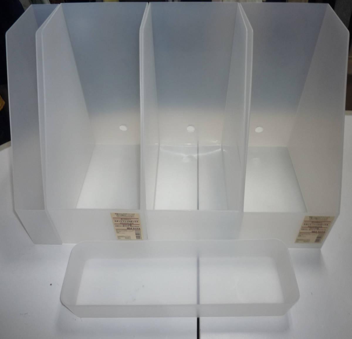 無印良品♪スタンドファイルボックス+小物入れ5点セット♪美品
