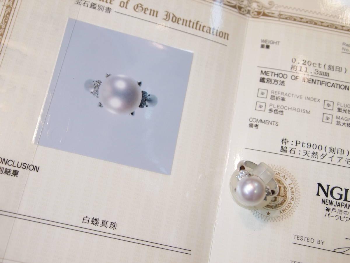 新品 送料無料 プラチナ900製 11.3ミリ 南洋 白蝶真珠 ダイヤ入り シンプル リング/Pt/パール 指輪/在庫処分/定番 フォーマル 冠婚葬祭_宝石鑑別書付きです。