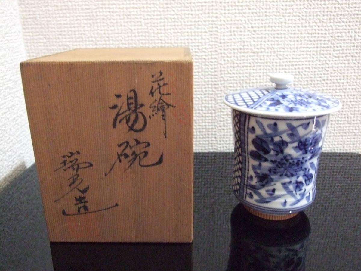 ◆未使用 有田焼 ふた付き 湯飲み 茶碗 染付 木箱入り