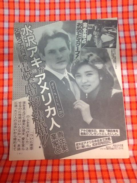 結婚 水沢 アキ
