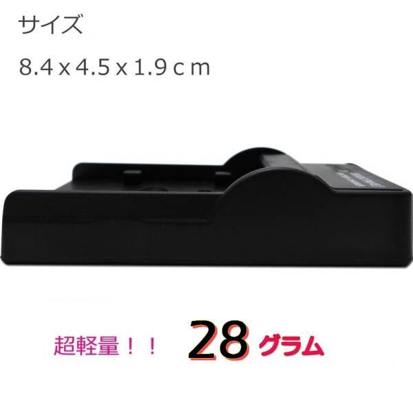 新品 Panasonic パナソニック VW-VBT190-K / VW-VBT380-K 用 USB 超軽量 急速 互換充電器 バッテリーチャージャー VW-BC10-K / VW-BC-10_画像3