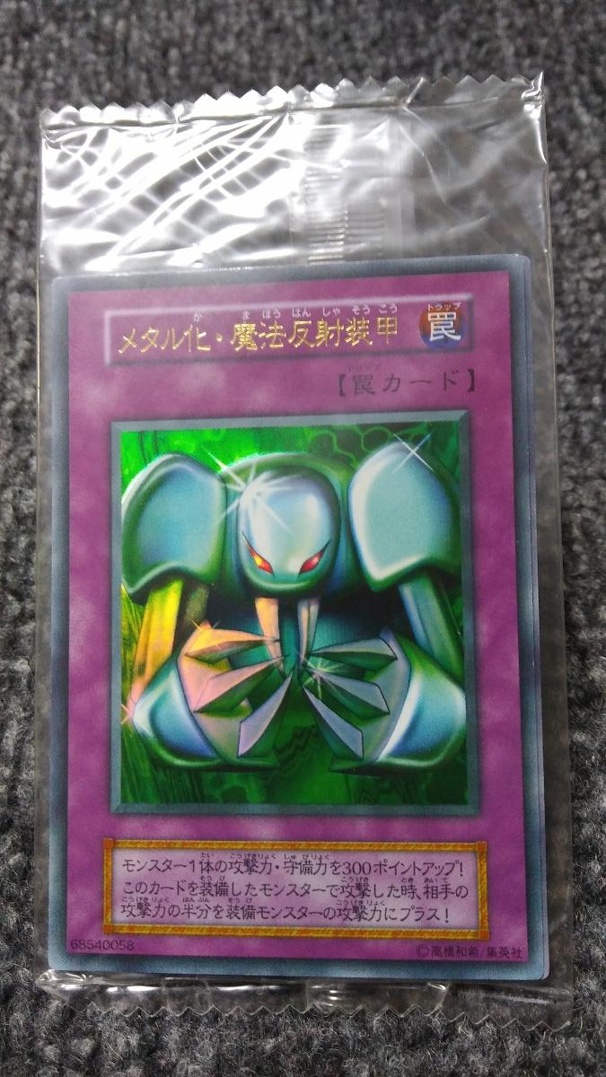 KONAMI 遊戯王 初期 超貴重! PS版 真デュエルモンスターズ 封印されし記憶 封入特典カード 未開封パックの3袋セット_画像4