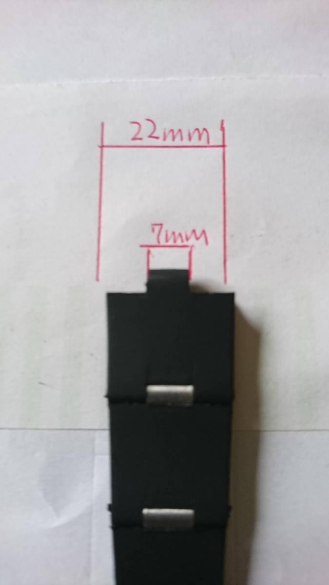 ラバー 幅22×7mm