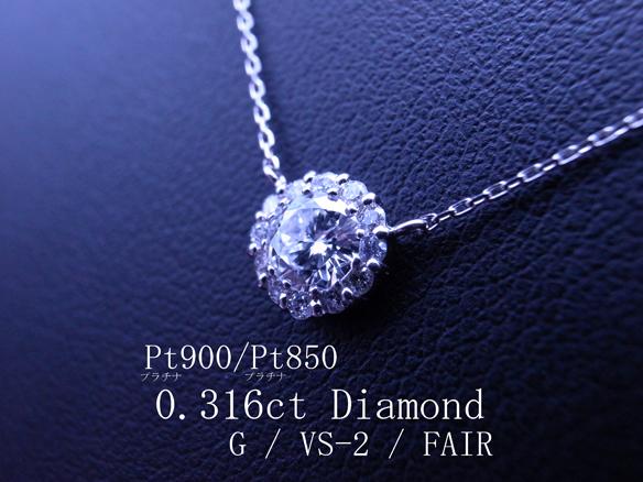 最落無『極希少最高最上級 G VS-2 』大粒天然ダイヤ中央宝石鑑付