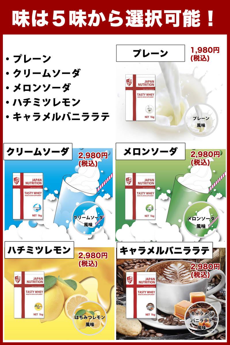 【はちみつレモン味のホエイプロテイン1kg】日本製で美味しい♪高品質低価格で全6味◆よりどり3つ以上で送料無料◆1㎏で税込2,480円_画像3