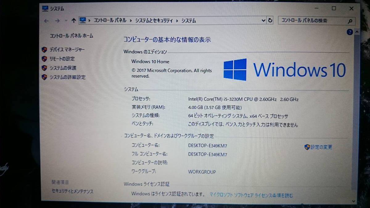 【最新Windows10☆超爆速SSD】Lenovo B590☆Core i5-3230M(第3世代Ivy Bridge)☆新品SSD320GB/メモリ4GB/Office/DVD/Webcam/USB3.0☆_画像6