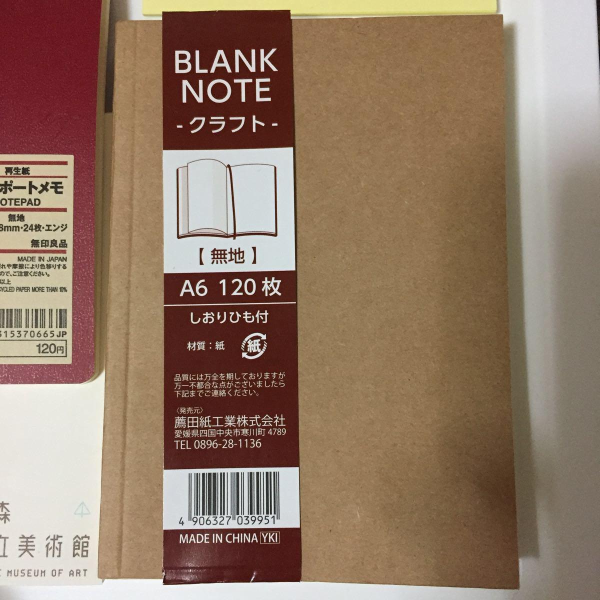 アイデアがいっぱい詰まってる. アイデアを書き留めるメモ帳は、無印良品 ...
