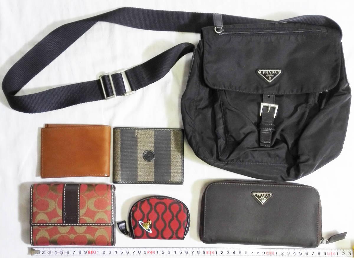 ■バッグ 財布 6点SET PRADA x2 Vivienne Westwood FENDI COACH x2 シリアル番号有など色々 ●同梱で安く送料を上げませう
