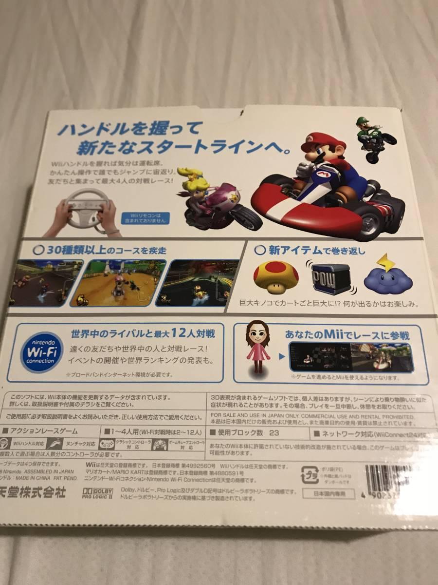 即納 新品 未使用 ◆ 任天堂 マリオカートWii (「Wiiハンドル」×1同梱) ◆ デットストック 新品 コンデション良好_画像2