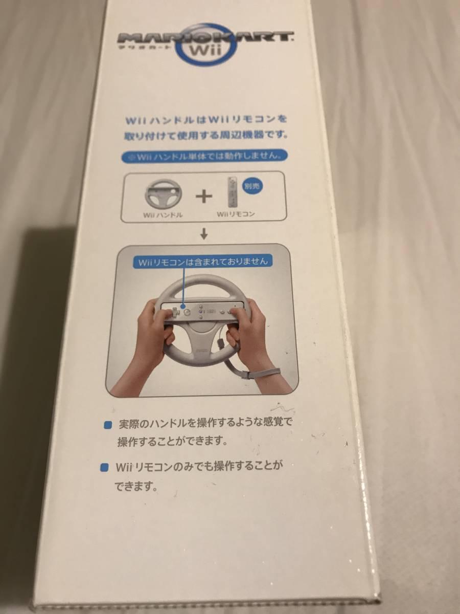 即納 新品 未使用 ◆ 任天堂 マリオカートWii (「Wiiハンドル」×1同梱) ◆ デットストック 新品 コンデション良好_画像3