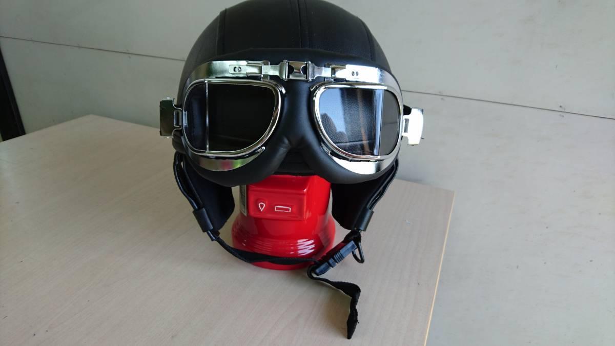 VELOCE ベローチェ ハーフヘルメット 半ヘル NS-001 ゴーグル付 フリー ジャンク品