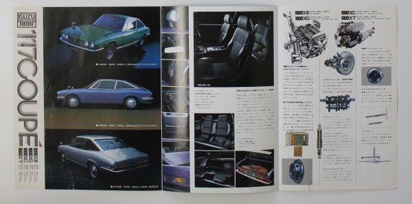 04X58 カタログ ISUZU いすゞ 117クーペ COUPE 1800XE 1800XG 1800XC 1800XT 1973年頃_画像2