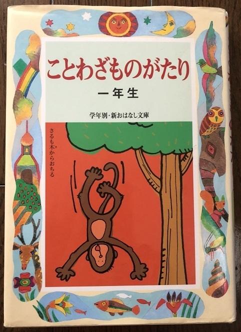 ◆『ことわざものがたり1年生』学年別・新おはなし文庫◆偕成社_画像1
